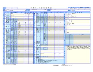 簡易型健診システム (健診結果表出力)